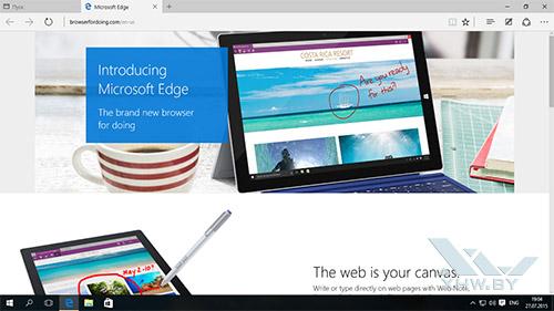 Браузер Microsoft Edge в Windows 10. Рис. 1