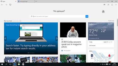 Браузер Microsoft Edge в Windows 10. Рис. 2