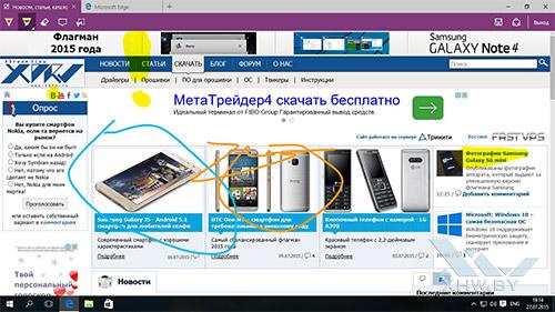 Браузер Microsoft Edge в Windows 10. Рис. 4