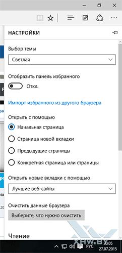 Браузер Microsoft Edge в Windows 10. Рис. 6