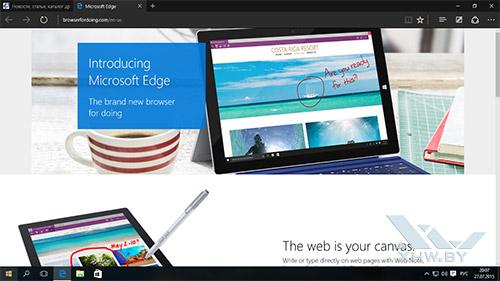 Браузер Microsoft Edge в Windows 10. Рис. 7