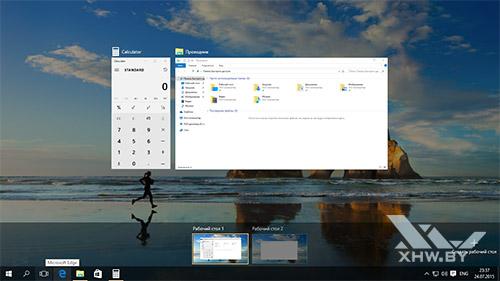 Виртуальные рабочие столы Windows 10. Рис. 1