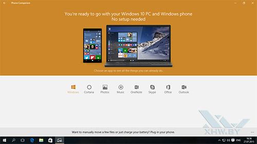 Phone Companion в Windows 10. Рис. 2