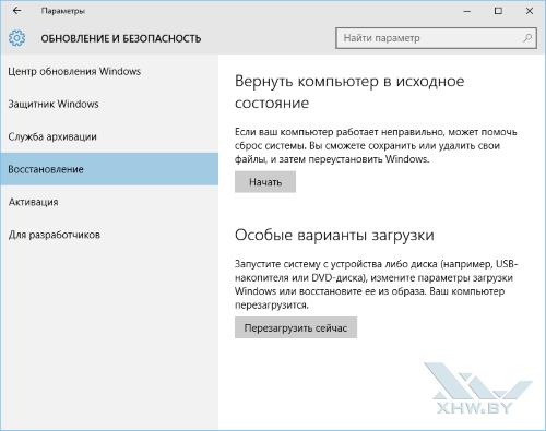 Параметры обновления Windows 10