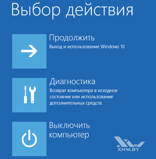 Удаление Windows 10. Рис. 1