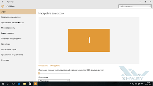 Настройки Windows 10. Рис. 2