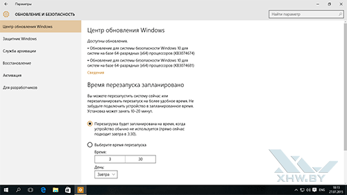 Настройки Windows 10. Рис. 6