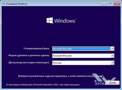 Установка Windows 10. Рис. 1