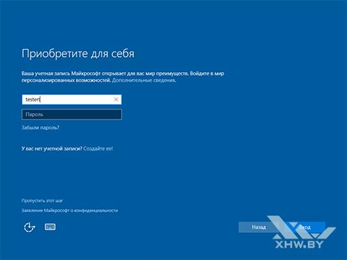 Ввод учетной записи Microsoft в Windows 10