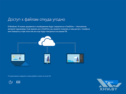 Параметры OneDrive в Windows 10