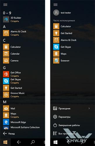 Планшетный режим Windows 10. Рис. 2