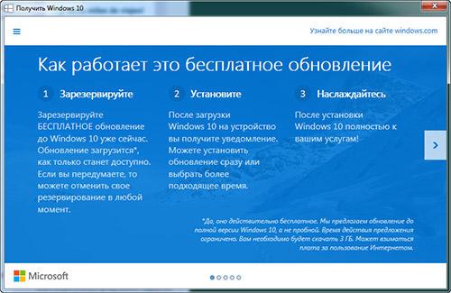 Уведомление об обновлении до Windows 10