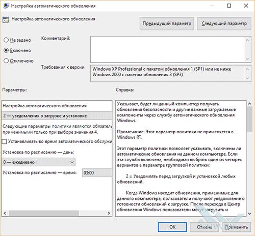 Параметры обновления Windows 10. Рис. 2