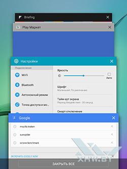 Диспетчер задач на Samsung Galaxy Tab S2