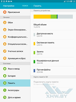 Память Samsung Galaxy Tab S2