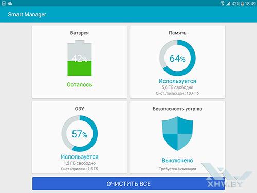 Smart Manager на Samsung Galaxy Tab S2. Рис. 1