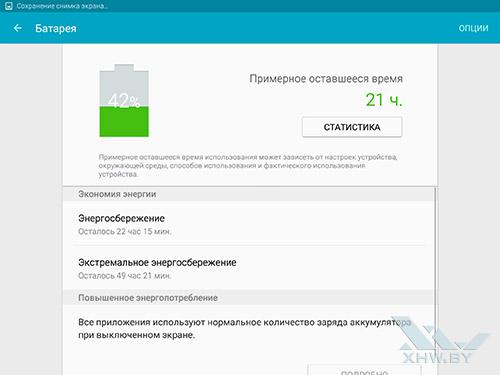 Smart Manager на Samsung Galaxy Tab S2. Рис. 2