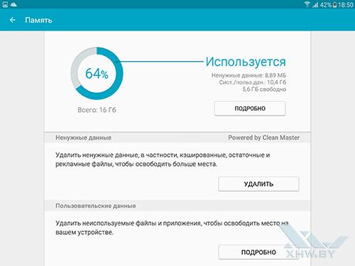 Smart Manager на Samsung Galaxy Tab S2. Рис. 3