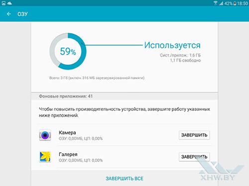 Smart Manager на Samsung Galaxy Tab S2. Рис. 4