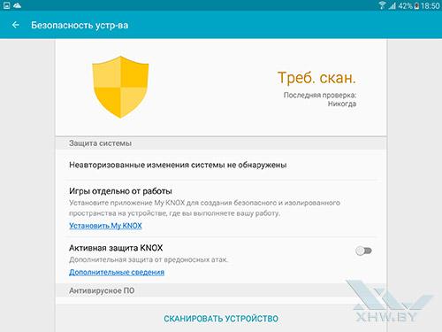 Smart Manager на Samsung Galaxy Tab S2. Рис. 5