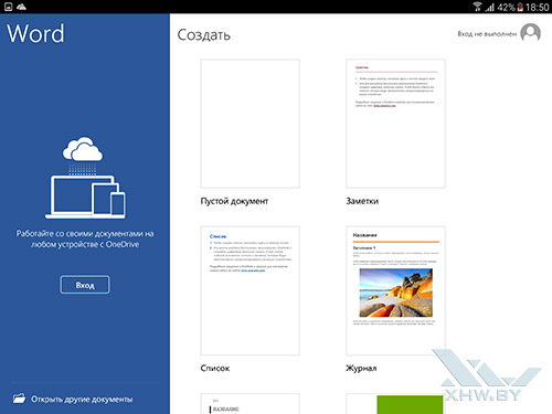 Microsoft Word на Samsung Galaxy Tab S2. Рис. 1