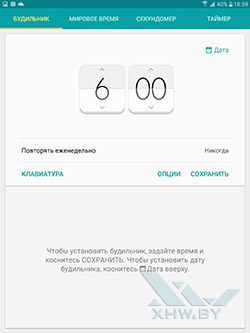 Будильник на Samsung Galaxy Tab S2