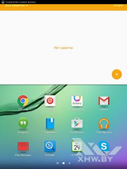 MultiWindow на Samsung Galaxy Tab S2. Рис. 2