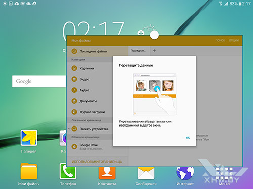 MultiWindow на Samsung Galaxy Tab S2. Рис. 5