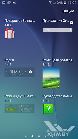 Виджеты Samsung Galaxy J7. Рис. 2