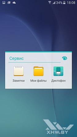 Приожения Samsung Galaxy J7. Рис. 2