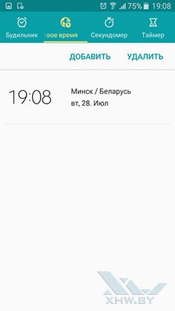 Мировое время на Samsung Galaxy J7