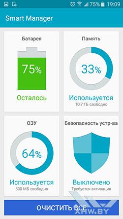 Smart Manager на Samsung Galaxy J7. Рис. 1