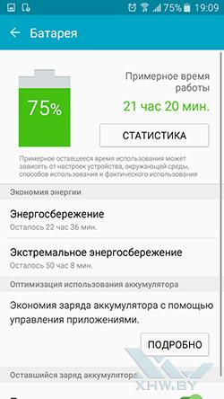 Smart Manager на Samsung Galaxy J7. Рис. 2