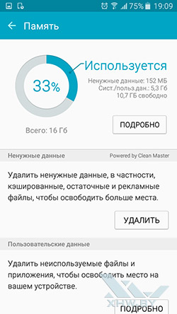 Smart Manager на Samsung Galaxy J7. Рис. 3