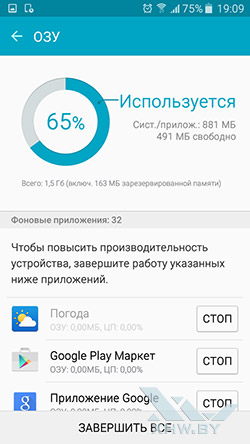 Smart Manager на Samsung Galaxy J7. Рис. 4