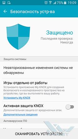 Smart Manager на Samsung Galaxy J7. Рис. 5