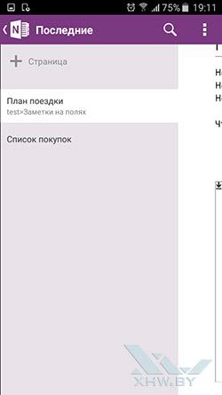 OneNote на Samsung Galaxy J7. Рис. 1