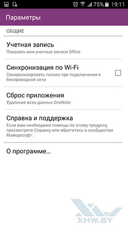 OneNote на Samsung Galaxy J7. Рис. 2