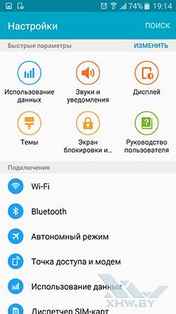 Настройки Samsung Galaxy J7