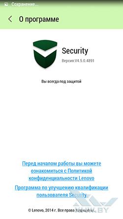 Приложение Security на Lenovo A5000. Рис. 4