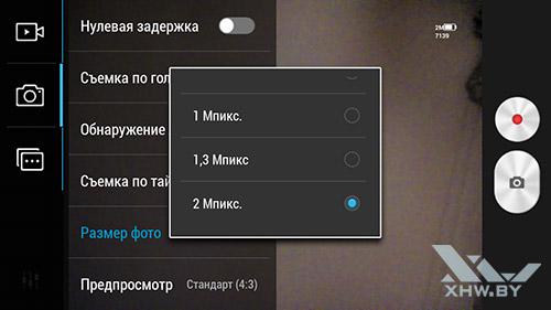 Разрешение лицевой камеры Lenovo A5000