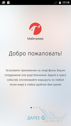 Сервис Мобитрекер на Senseit E400. Рис. 1