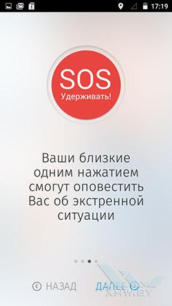 Сервис Мобитрекер на Senseit E400. Рис. 2