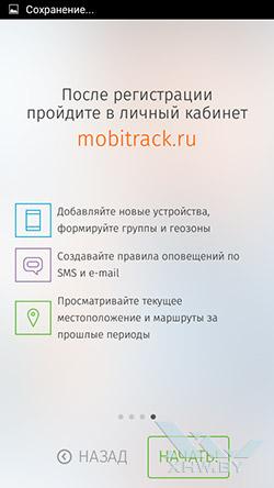 Сервис Мобитрекер на Senseit E400. Рис. 3