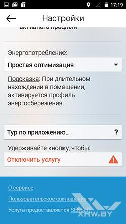 Сервис Мобитрекер на Senseit E400. Рис. 6