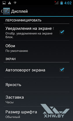 Настройки экрана Senseit R390+