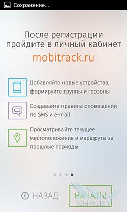 Клиент Мобитрекер на Senseit R390+. Рис. 4