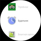 Приложения на LG Watch Urbane. Рис. 3