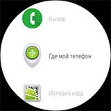 Приложения на LG Watch Urbane. Рис. 4