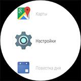 Приложения на LG Watch Urbane. Рис. 5